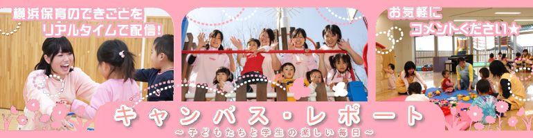 横浜保育ブログ