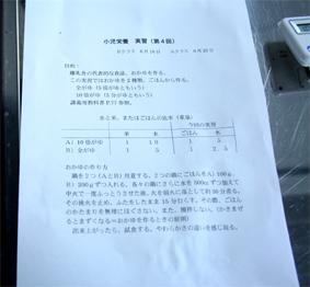 20090713-2.JPG