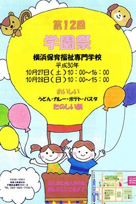 poster20181025.jpg