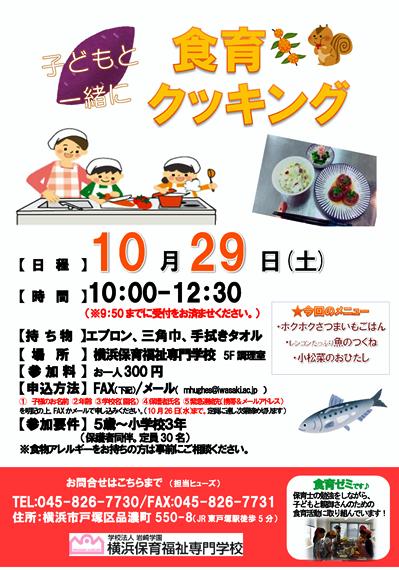 shyokuiku1029.jpg