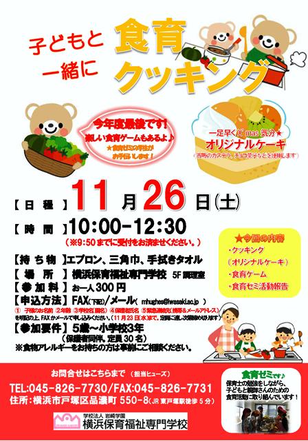 shyokuiku1126web.jpg