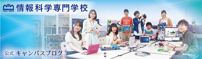 情報科学専門学校公式ブログ