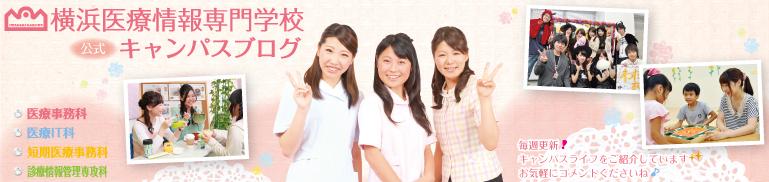 横浜医療情報専門学校ブログ