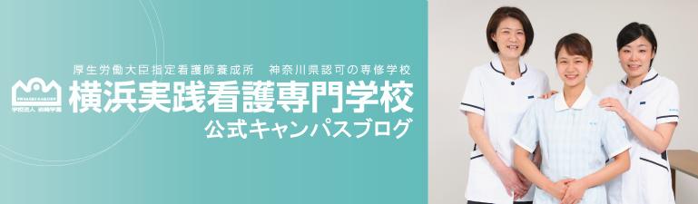 横浜実践看護専門学校公式ブログ
