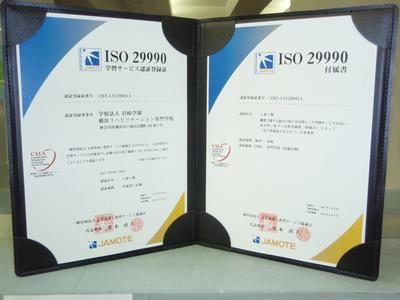 ISO29990認定証