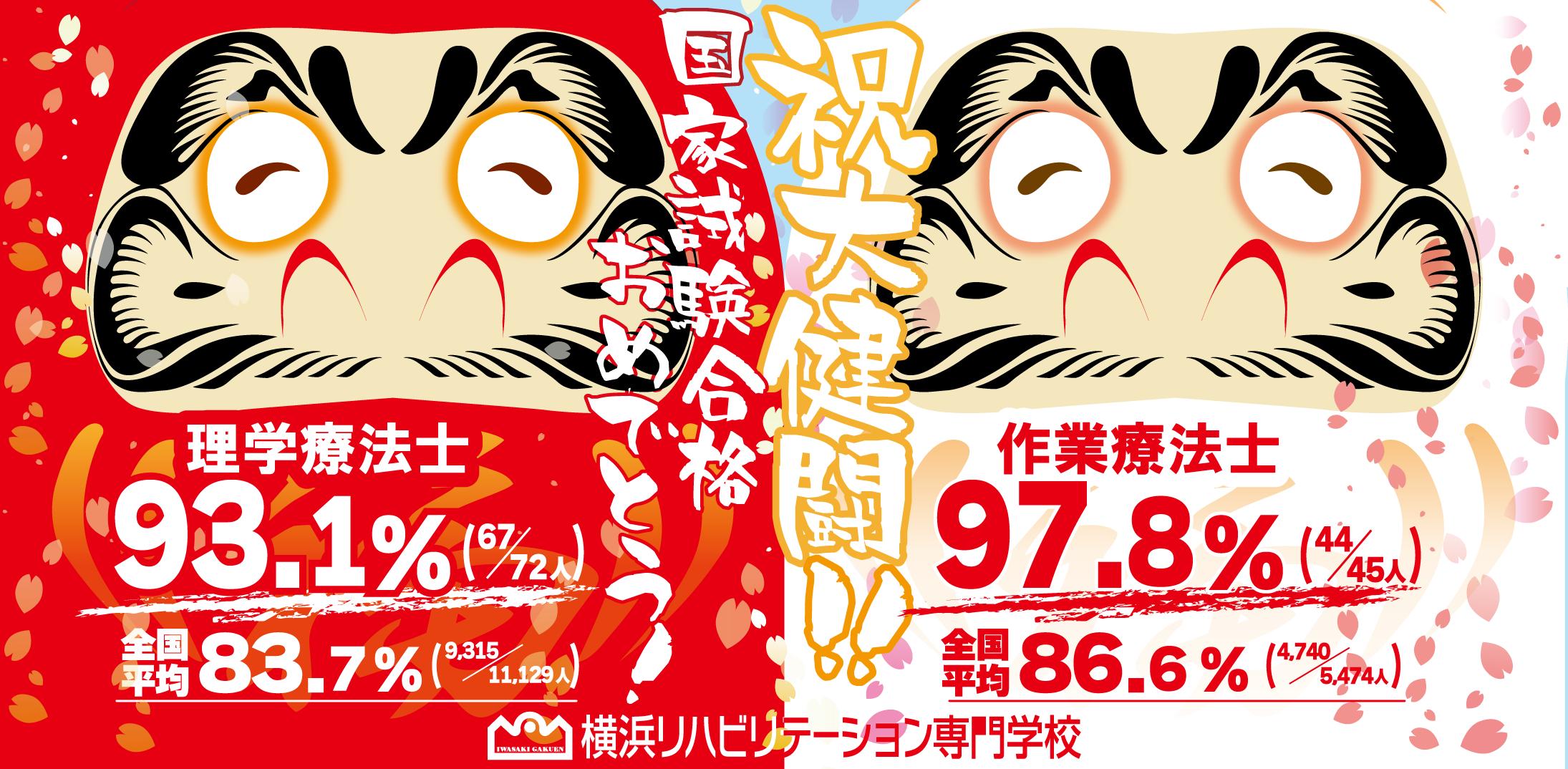 h25_kokushigoukaku.png