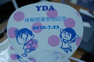 20100726-1.jpg