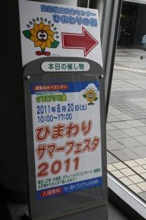 20110830-2.jpg