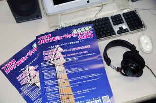 YDAオリジナルミュージックコンテスト2011