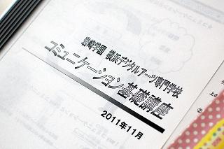 20111116-1.jpg