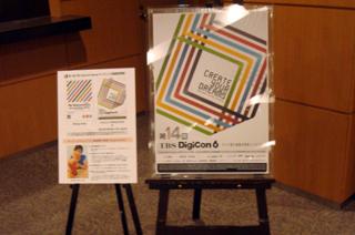 DigiCon6