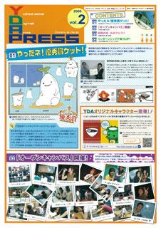 YDAPress_omote.jpg