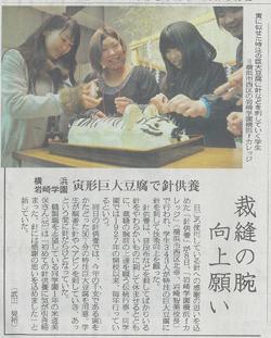 神奈川新聞掲載記事