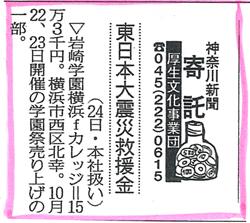 神奈川新聞の掲載記事