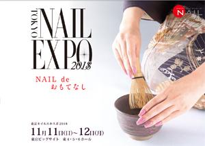 NAILEEXPO2018